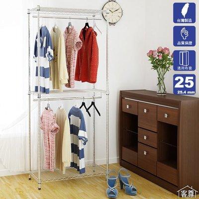 [客尊屋] 堅固耐用鍍鉻 46X91X210H(接)雙衣桿三段衣櫥/鍍鉻層架/雙衣桿/衣服收納櫃/衣架