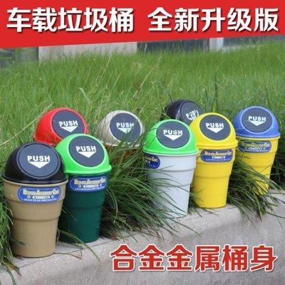 收納袋 車用垃圾桶車載垃圾桶汽車用品汽...