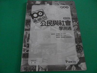 大熊舊書坊-100滿級分 公民與社會學測通 解答本 龍騰-900