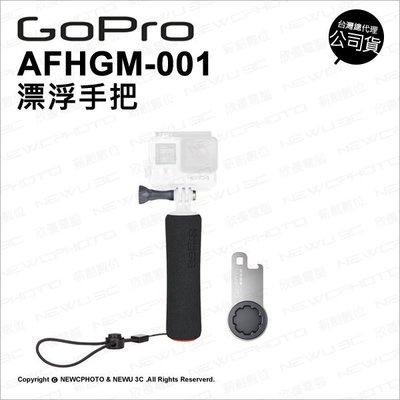 【薪創新竹】GoPro 原廠配件 AFHGM-001 The Handler 漂浮手把 手把 衝浪 水上 公司貨