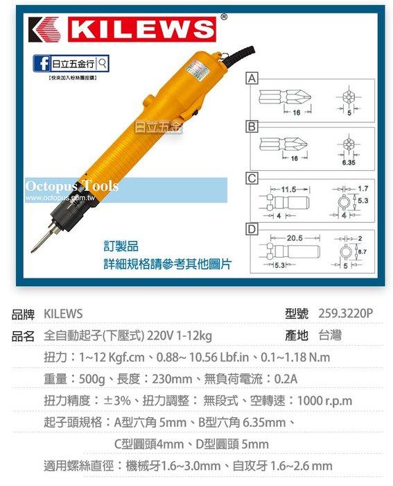 EJ工具《附發票》259.3220P 奇力速 KILEWS 全自動電動起子(下壓式) 220V 1-12kg