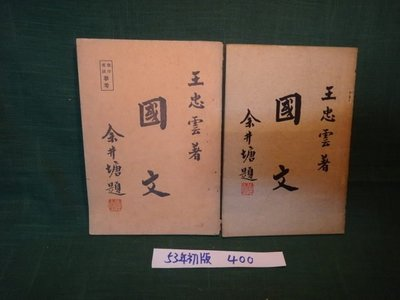 【愛悅二手書坊 10-22】國文(53年初版)共2本含考試參考 王忠雲 著