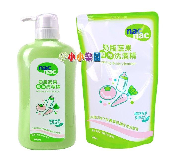 *小小樂園* Nac Nac 奶瓶蔬果植物洗潔精 (奶瓶清潔劑)「罐裝700ML+補充包600ML」超值價299元