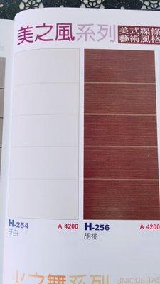 房間門  H-254牙白    H-256胡桃 門板 門片 木纖門  房門 木門