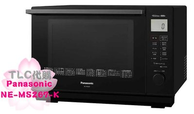 【TLC代購】Panasonic 國際牌 NE-MS267 微波爐 烤箱 微波烤箱 26L 黑色 ❀新品預購❀ 新北市
