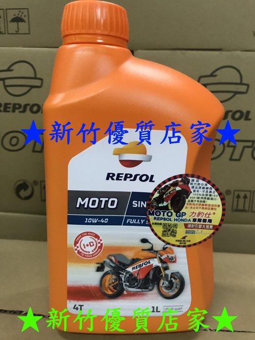 (新竹優質店家) REPSOL MOTO 10W40 4T送齒輪油一支 藍寶石 全合成 10W-40 GP 另FUCHS
