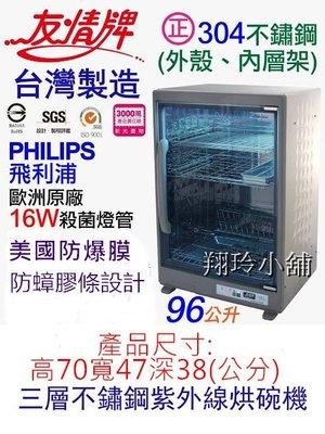 【翔玲小舖2館】附筷架~96公升PF-6570友情牌3層全不鏽鋼紫外線烘碗機