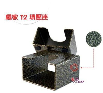 【ROSE 玫瑰咖啡館】楊家 T2 填壓座 家庭/小吧咍 適用 大理石黑/大理石紅 2色