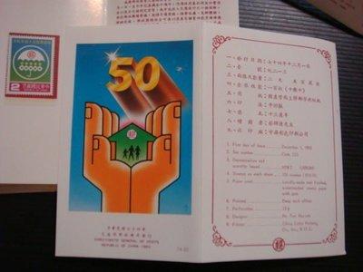【大三元】臺灣護票卡(空卡)-紀213郵政簡易壽險五十週年紀念郵票-郵票僅供參考不隨標出售(74-22)