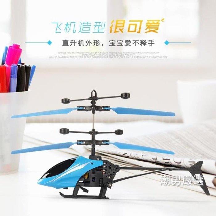 遙控玩具飛機充電耐摔會懸浮遙控飛機手感應飛行器兒童玩具男直升機3色CLQX13079