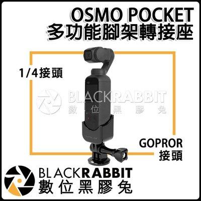 數位黑膠兔【 187 OP-ZJT-1 OSMO POCKET 多功能 腳架 轉接座 】 1/4 雲台 背包夾 自拍棒