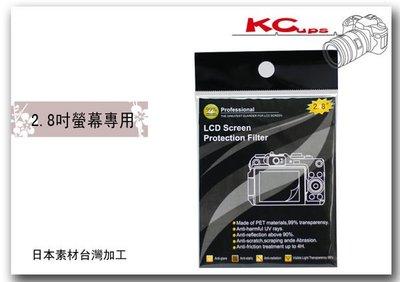 凱西不斷電 2.8 LCD 寬螢幕 液晶螢幕保護貼 NIKON CANON PENTAX OLYMPUS