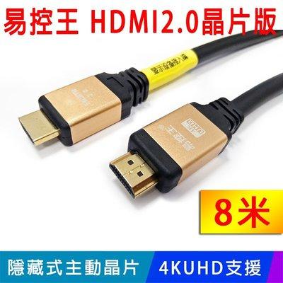 【易控王】HDMI線 2.0 UHD 晶片版/內置芯片最新高階 8米 PS4/4K60HZ/藍光(30-367)