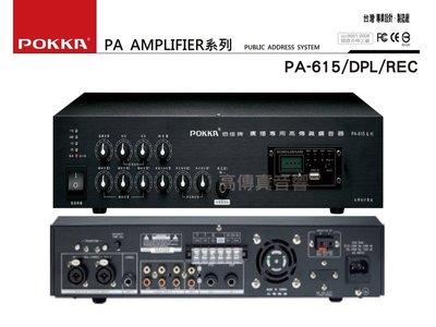 高傳真音響【 PA-615/DPL/R...