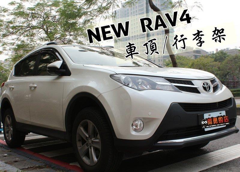 大新竹【阿勇的店】NEW RAV4 4代/4.5代 專用 原廠型 車頂架 利用原廠孔位安裝 年前安裝大優惠,歡迎詢問