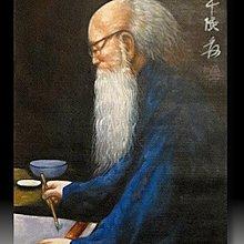 【 金王記拍寶網 】U909   中國近代書畫名家 張大千 款 手繪油畫一張 張大千畫像~ 罕見稀少 藝術無價~