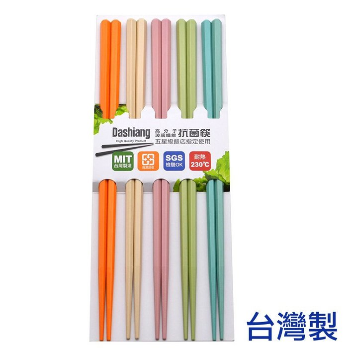 「CP好物」耐高溫抗菌5色合金筷 (5雙組) 耐熱筷抗菌筷筷子餐具SGS玻纖合金筷PPS