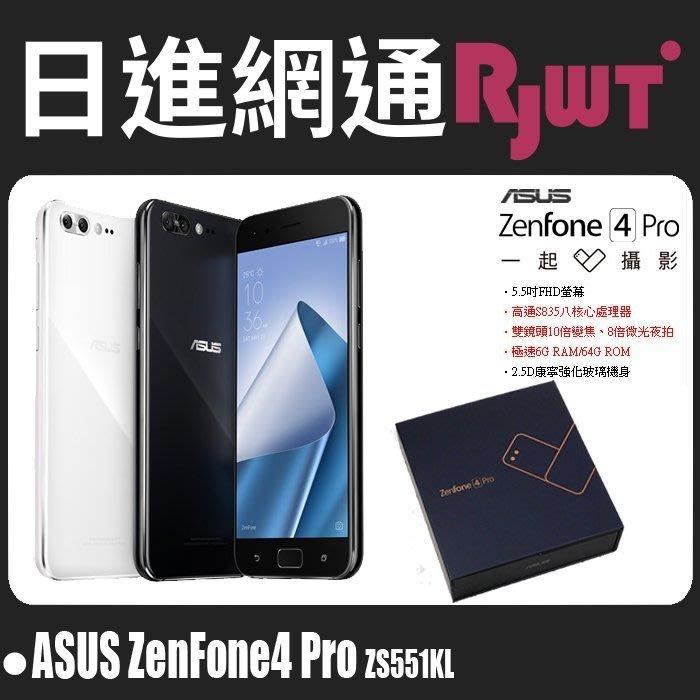 [日進網通微風店]ASUS Zenfone 4 Pro ZS551KL 6G+64G~手機空機下殺8250元~另可續約