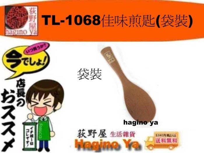 荻野屋 12個入 TL-1068  佳味飯匙 鍋鏟 木鏟 煎鏟 TL1068  直購價