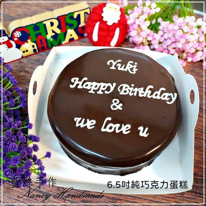 6.5純巧克力蛋糕   留言蛋糕 母親節蛋糕 父親節蛋糕 生日蛋糕 彌月蛋糕 網購蛋糕甜點 💗 藍絲手作