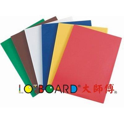 LOTBOARD大師傅-調理板80*40*0.5 cm(M-70)
