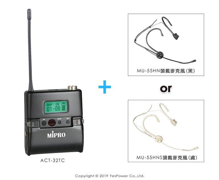 ACT-32TC MIPRO 原廠UHF充電式發射器+MU-55HN/MU-55HNS 原廠頭戴式麥克風(二選一)