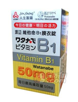 【元氣一番.com】『人生製藥 』-〈渡邊維他命B1膜衣錠〉網路超低價