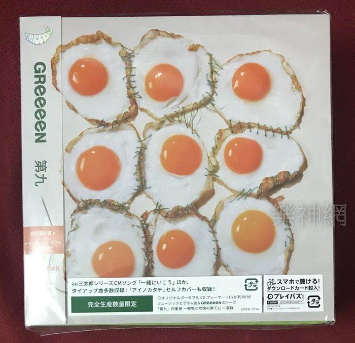 GReeeeN 第九 (日版初回限定盤A : CD+DVD+aiwa手提CD播放機) 全新