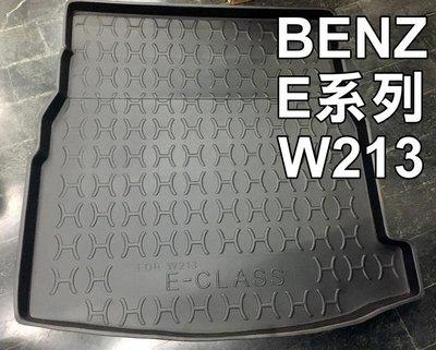 大新竹【阿勇的店】賓士 BENZ E系列 E-CLASS W213 專用 後廂墊 後箱墊 行李箱墊 後廂防水托盤