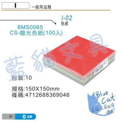 【可超商取貨】教學/美術/剪貼適用【BC53240】〈8MS0065〉CS腊光色紙 100入/包《加新》【藍貓文具】