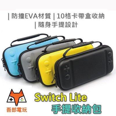 ▶新品發售◀ PGM Switch Lite 整理包 硬殼隨身包 收納包 主機包 保護包 硬殼包 ns 台南市