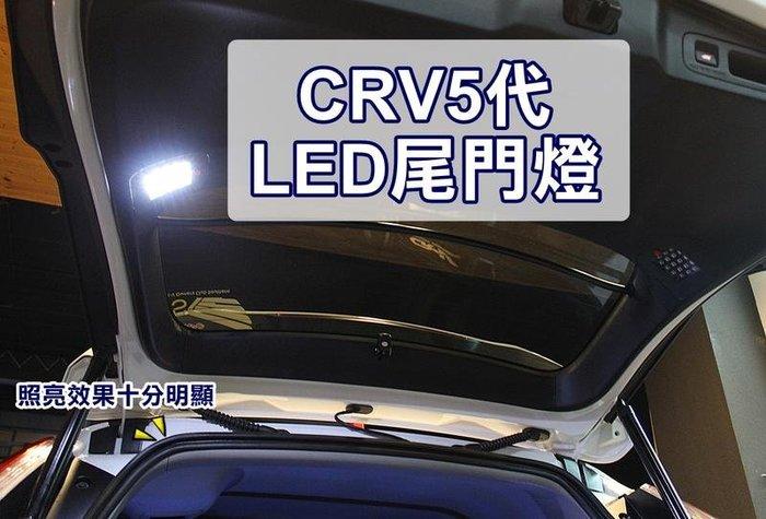 大新竹【阿勇的店】HONDA 本田 CRV 5代 專用 尾門燈 行李箱燈 後廂照明燈(附獨立開關) MIT 保固一年
