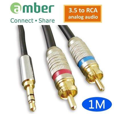 【免運費】amber [Rock 搖滾系列] 3.5mm AUX mini Jack 對RCA-【1M】立體聲類比音響線 新北市