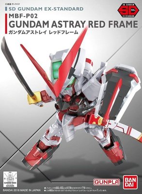 【模型王】BANDAI SD鋼彈 EX-STANDARD 007 紅色異端 紅異端 ASTRAY RED FRAME