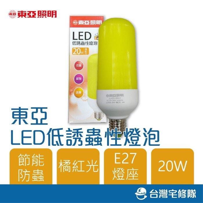 東亞 LED低誘蟲性燈泡 20W 橘紅光 防蟲燈泡 驅蚊燈泡 LLA020-20AAO-台灣宅修隊17ihome