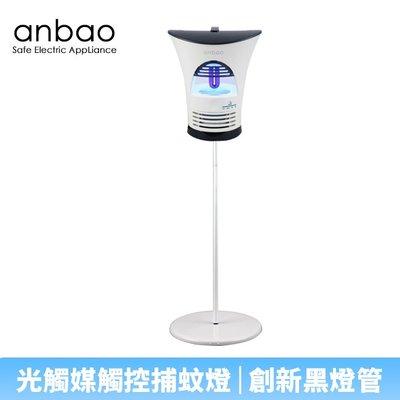 【♡ 電器空間 ♡】【Anbao 安寶】微電腦光觸媒捕蚊燈(AB-2026A)