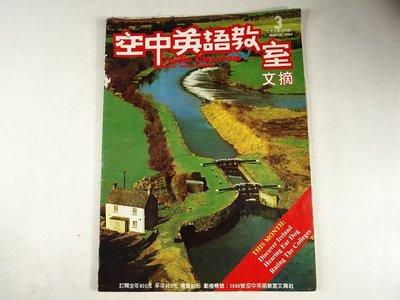【懶得出門二手書】 《空中英語教室1984.03》Discover Ireland(無光碟)│六成新(21F33) 台中市