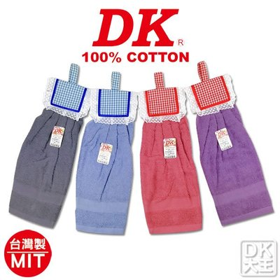 【DK襪子毛巾大王】DK高級歐風擦手巾 擦手毛巾【699免運】