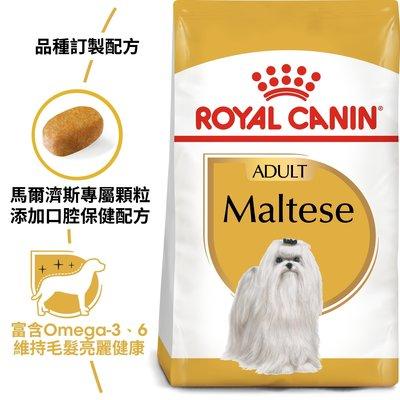 【法國皇家】 MTA瑪爾濟斯成犬專用飼料(原PRM24)-1.5kg