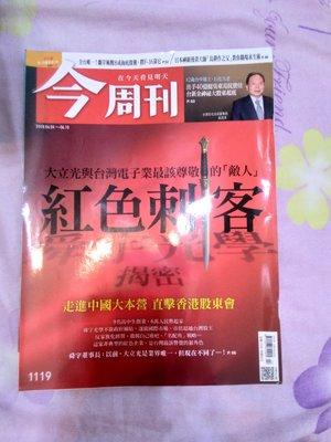 今周刊1119期  大立光與台灣電子業最該尊敬的「敵人」  紅色刺客
