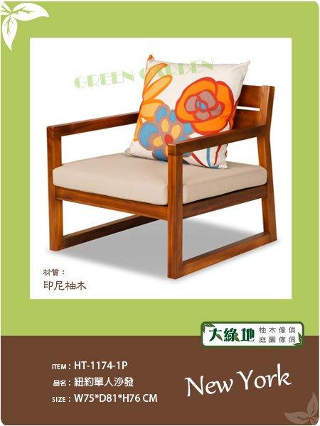 紐約 單人柚木沙發(經典)【大綠地家具】100%印尼柚木實木/絕版出清/實木沙發/單人椅