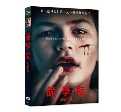 [DVD] - 詭學院 Boarding School ( 台灣正版 ) - 預計01/18發行