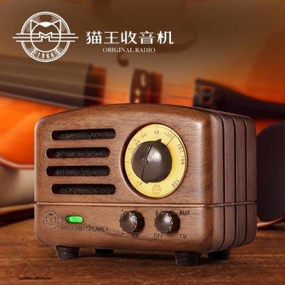 貓王收音機MW-2貓王小王子胡桃木便攜式復古藍芽音箱小音響迷你jy