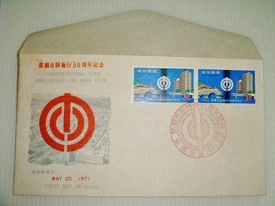 琉球郵便 那霸市制施行50周年記念 1971年 (2連首日封)