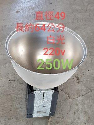 彰化二手貨中心(原線東路二手貨) ----- 複金屬投光燈250W戶外照明燈 投射燈 探照燈 燈具