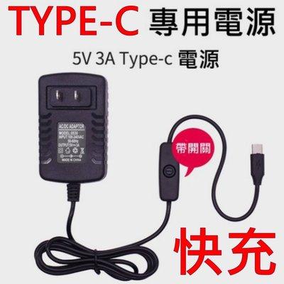 快充 SAMSUNG 小米 ASUS OPPO LG SONY TYPE-C 原廠 變壓器 充電器 電源線 5V 3A 台中市