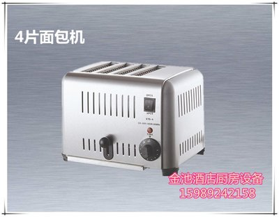 麵包機商用4片6片不銹鋼電熱多士爐 烤面包機 土司烘烤爐  方包烘烤機吐司機