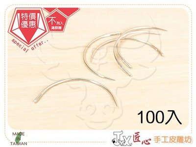 ☆ 匠心手工皮雕坊 ☆ 匠心手縫彎針 100入(C167-5) /直角縫 彎縫 皮革 拼布 床墊
