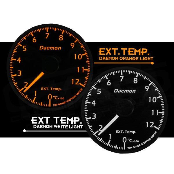 ☆光速改裝精品☆Daemon II EXT TEMP 排溫錶 三環錶 BMW 寶馬  ( 橘光遙控器版)