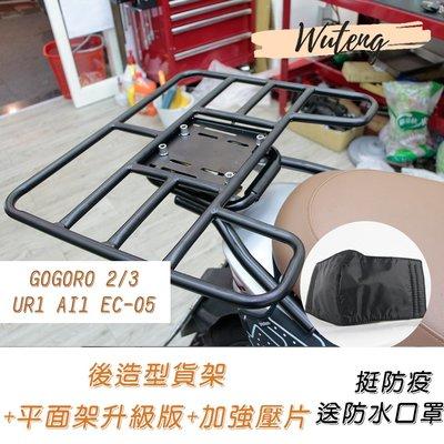 AI1 UR1 外送貨架快拆升級版+加強壓片 Gogoro2 Gogoro3 貨架 餐箱平面架(uber eats.熊貓
